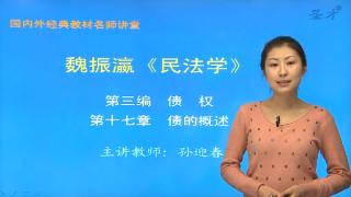 2021年中国矿业大学(北京)文法学院《618民商法》网授精讲班【教材精讲+考研真题串讲】