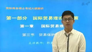 2021年北京服装学院434国际商务专业基础大纲解析班【大纲精讲+考研真题串讲】