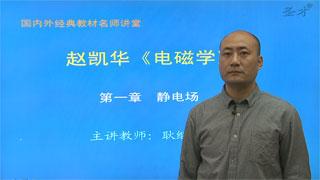 赵凯华《电磁学》(第2版)网授精讲班【教材精讲+考研真题串讲】