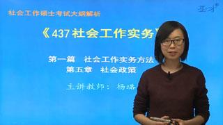 2021年华东理工大学《437社会工作实务》[专业硕士]网授精讲班【大纲精讲】