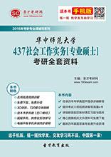 2018年华中师范大学437社会工作实务[专业硕士]考研全套资料