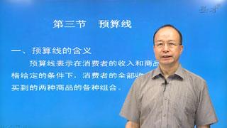 2021年上海师范大学商学院906经济学基础综合网授精讲班【教材精讲+考研真题串讲】