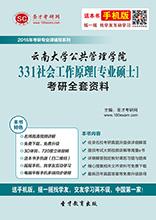 2018年云南大学公共管理学院331社会工作原理[专业硕士]考研全套资料
