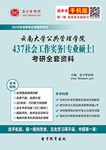 2018年云南大学公共管理学院437社会工作实务[专业硕士]考研全套资料