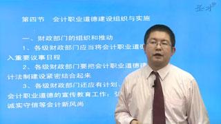 北京市会计从业资格考试《财经法规与会计职业道德》网授精讲班【教材精讲+真题串讲】