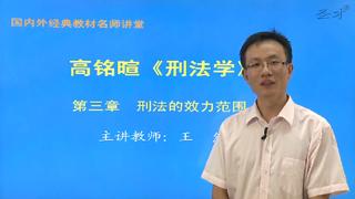 2021年宁夏大学政法学院《702法学综合(宪法、刑法)》网授精讲班【教材精讲+考研真题串讲】