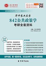 2018年华中农业大学842公共政策学考研全套资料