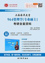 2018年上海海洋大学964管理学[专业硕士]考研全套资料