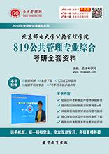 2017年北京邮电大学公共管理学院819公共管理专业综合考研全套资料