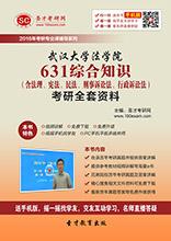 2018年武汉大学法学院631综合知识(含法理、宪法、民法、刑事诉讼法、行政诉讼法)考研全套资料