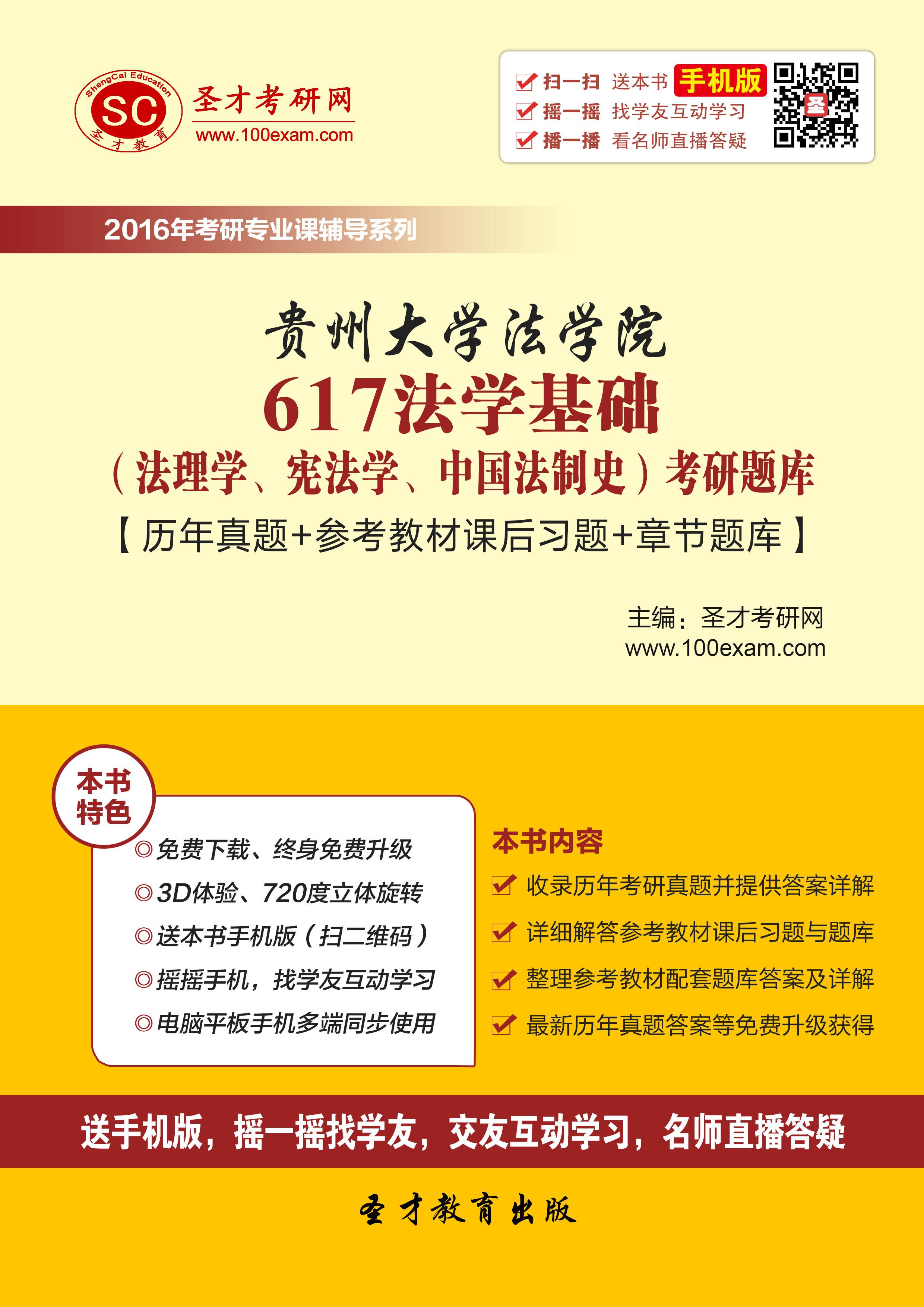 2016年贵州大学法学院617法学基础