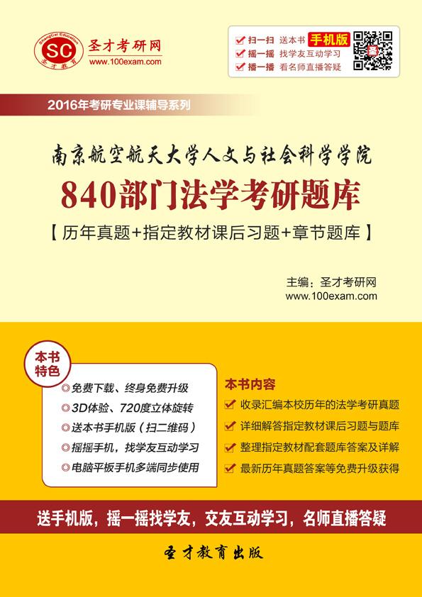 2018年南京航空航天大学人文与社会科学学院840部门法学考研题库【历年真题+指定教材课后习题+章节题库】