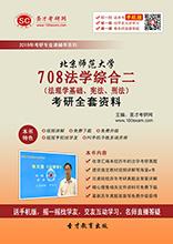 2017年北京师范大学708法学综合二(法理学基础、宪法、刑法)考研全套资料