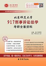 2017年北京师范大学917刑事诉讼法学考研全套资料