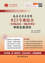 2017年南昌大学法学院823专业综合(含国际私法、国际经济法)考研全套资料