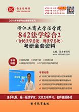 2017年浙江工商大学法学院842法学综合2(含民法学总论、刑法学总论)考研全套资料