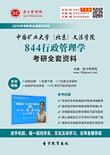 2018年中国矿业大学(北京)文法学院844行政管理学考研全套资料