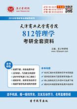 2018年天津商业大学商学院812管理学考研全套资料