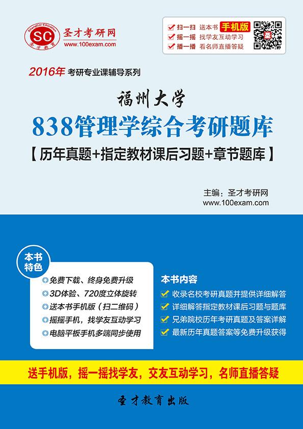 2018年福州大学838管理学综合考研题库【历年真题+指定教材课后习题+章节题库】