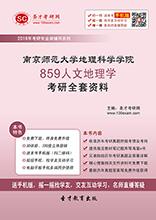 2018年南京师范大学地理科学学院859人文地理学考研全套资料