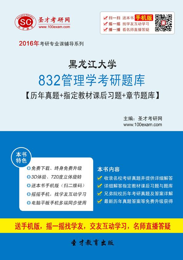2017年黑龙江大学832管理学考研题库【历年真题+指定教材课后习题+章节题库】