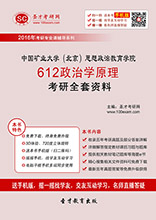 2018年中国矿业大学(北京)思想政治教育学院612政治学原理考研全套资料