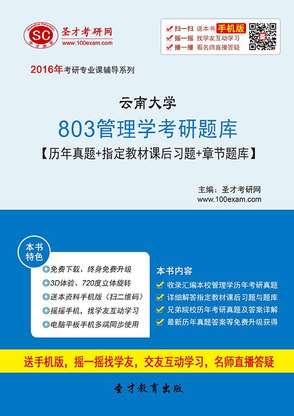 2018年云南大学803管理学考研题库【历年真题+指定教材课后习题+章节题库】