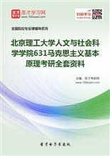 2017年北京理工大学人文与社会科学学院631马克思主义基本原理考研全套资料