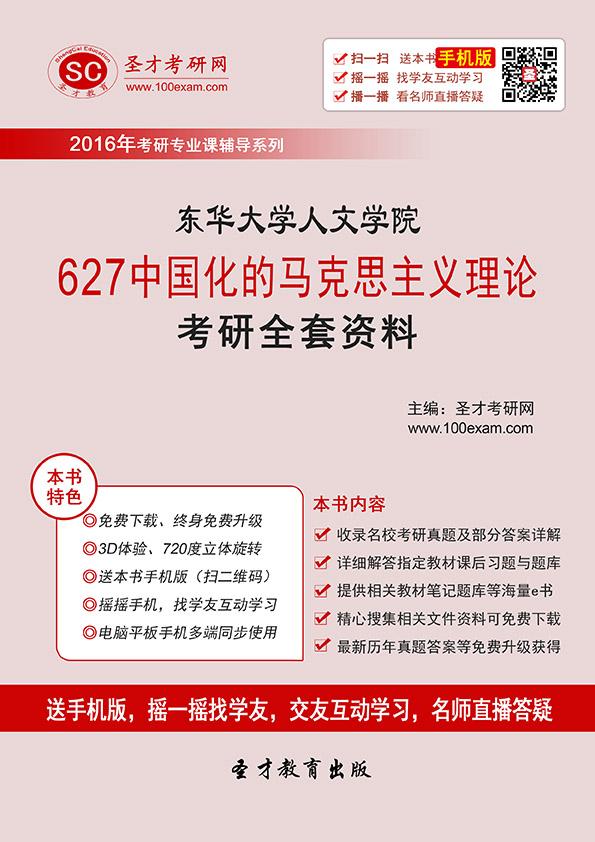 2018年东华大学人文学院627中国化的马克思主义理论考研全套资料