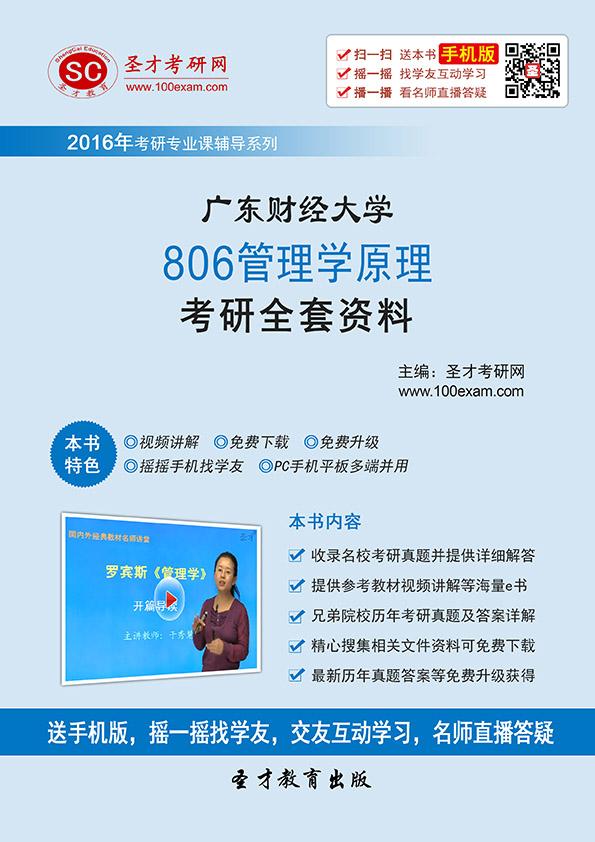 2018年广东财经大学806管理学原理考研全套资料