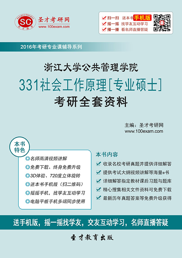 2018年浙江大学公共管理学院331社会工作原理[专业硕士]考研全套资料