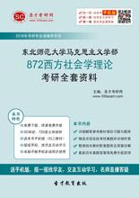 2018年东北师范大学马克思主义学部872西方社会学理论考研全套资料
