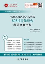 2018年长春工业大学人文学院806社会学综合考研全套资料