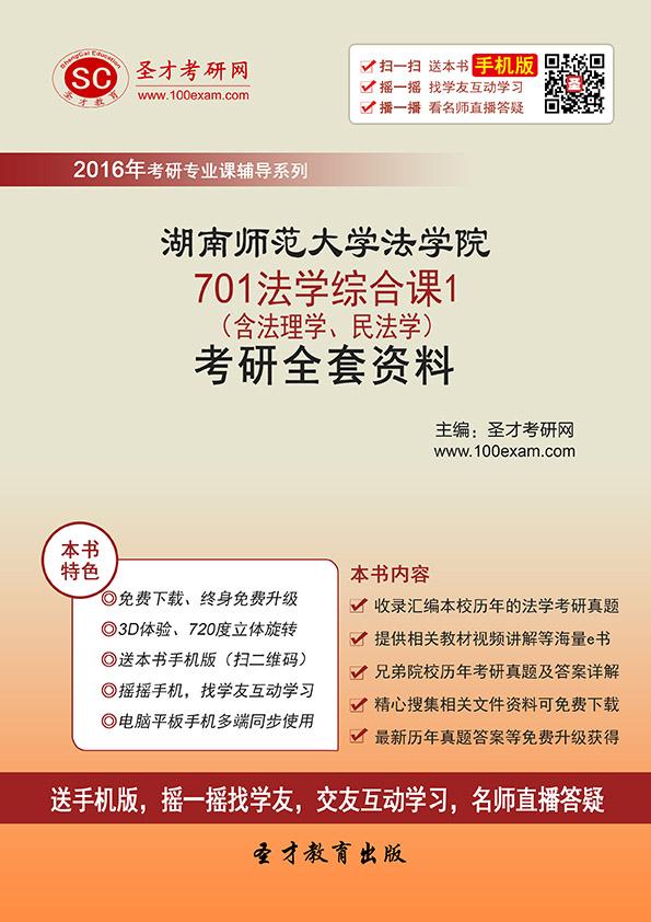 2018年湖南师范大学法学院701法学综合课1(含法理学、民法学)考研全套资料