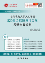 2018年甘肃农业大学人文学院829社会保障与社会学考研全套资料