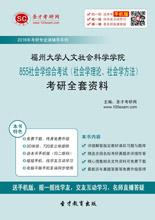 2018年福州大学人文社会科学学院855社会学综合考试(社会学理论、社会学方法)考研全套资料