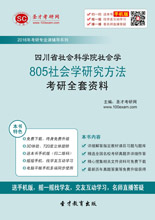 2018年四川省社会科学院社会学805社会学研究方法考研全套资料