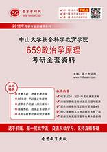 2018年中山大学社会科学教育学院659政治学原理考研全套资料