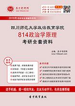 2018年四川师范大学政治教育学院814政治学原理考研全套资料