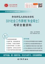 2018年青海师范大学法学与社会学学院331社会工作原理[专业硕士]考研全套资料