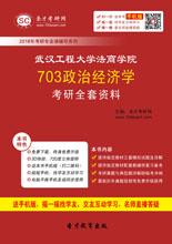 武汉工程大学法商学院703政治经济学考研全套资料