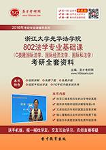 2018年浙江大学光华法学院802法学专业基础课(C类题国际法学、国际经济法学、国际私法学)考研全套资料
