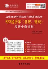 2018年上海社会科学院部门经济研究所823经济学(含宏、微观)考研全套资料
