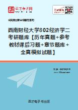 2020年西南财经大学802经济学二考研题库【历年真题+参考教材课后习题+章节题库+全真模拟试题】