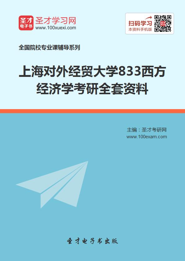 2017年上海对外经贸大学833西方经济学考研全套资料