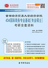2018年首都经济贸易大学经济学院434国际商务专业基础[专业硕士]考研全套资料
