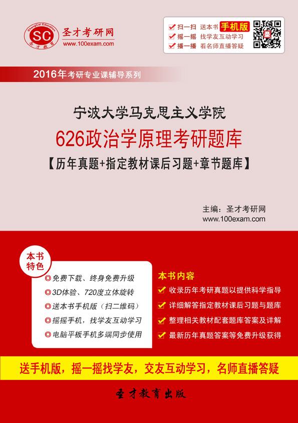 2017年宁波大学马克思主义学院626政治学原理考研题库【历年真题+指定教材课后习题+章节题库】