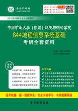 2018年中国矿业大学(徐州)环境与测绘学院844地理信息系统基础考研全套资料