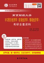 2021年南京财经大学812西方经济学(宏观经济学、微观经济学)考研全套资料
