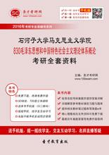 2018年石河子大学马克思主义学院830毛泽东思想和中国特色社会主义理论体系概论考研全套资料